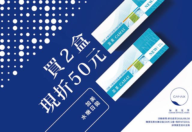 加美水嫩日拋~買2盒現折50元